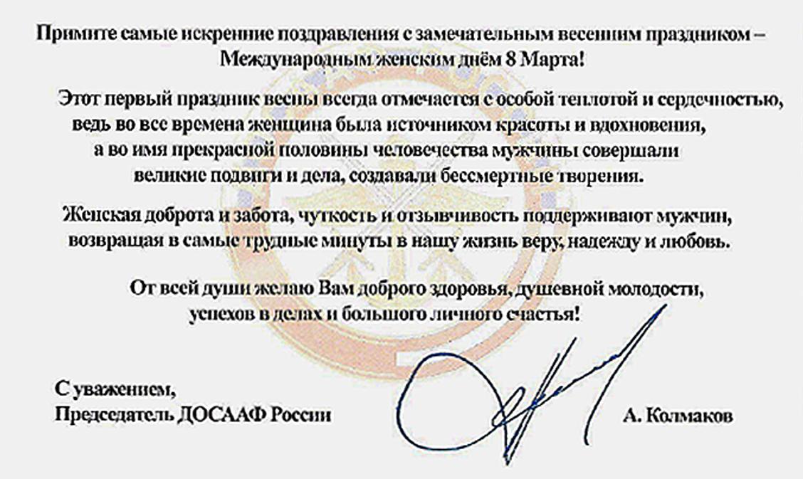 Поздравления председателя досааф